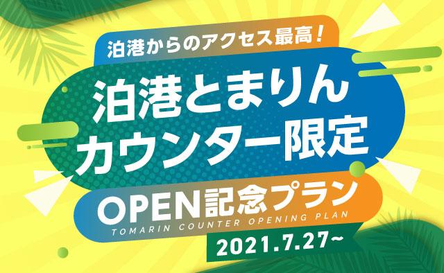 【泊港からのアクセス最高 ! 】泊港とまりんカウンター限定 ! OPEN記念プラン !