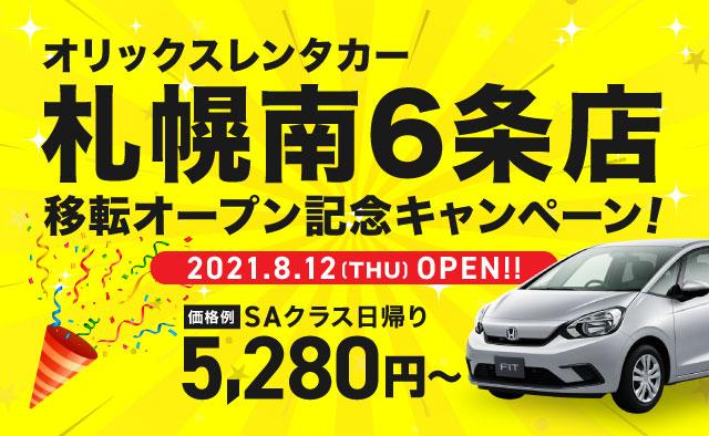 オリックスレンタカー札幌南6条店移転オープン記念キャンペーン !