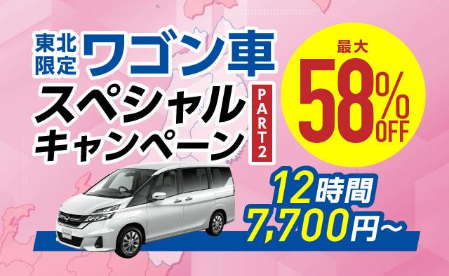 東北限定 ワゴン車スペシャルキャンペーン PART2
