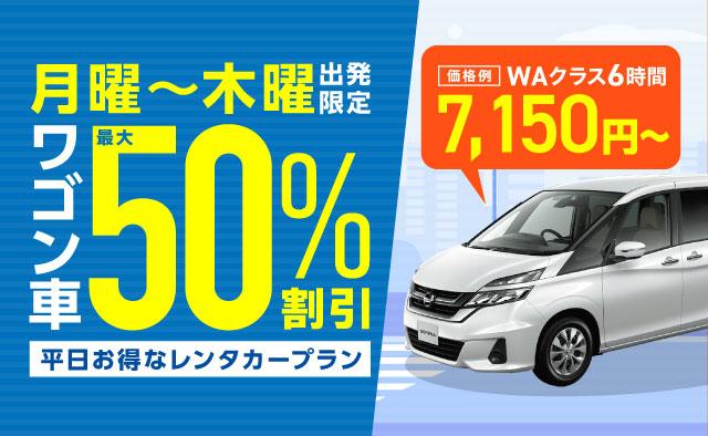 月曜~木曜出発限定 ! ワゴン車最大50%割引 ! 平日お得なレンタカープラン
