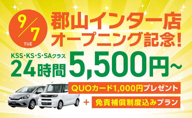 郡山インター店オープニング記念 ! QUOカード1000円プレゼント+免責補償制度込みプラン