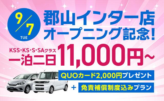 郡山インター店オープニング記念 ! QUOカード2000円プレゼント+免責補償制度込みプラン