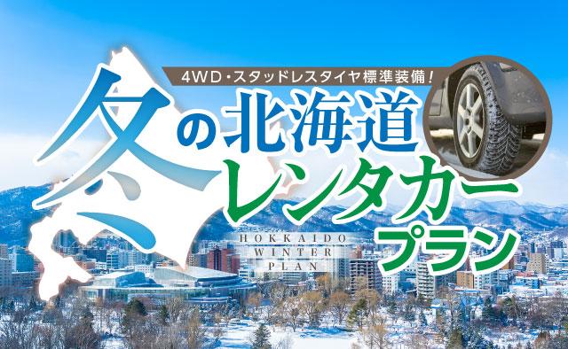 4WD・スタッドレスタイヤ標準装備 ! 冬の北海道レンタカープラン !