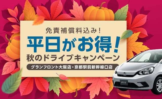 免責補償料込み ! 平日がお得 ! 秋のドライブキャンペーン