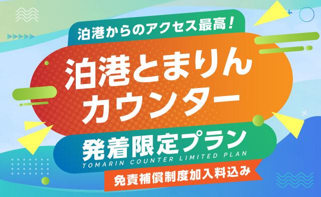【泊港からのアクセス最高 ! 】泊港とまりんカウンター発着限定プラン !