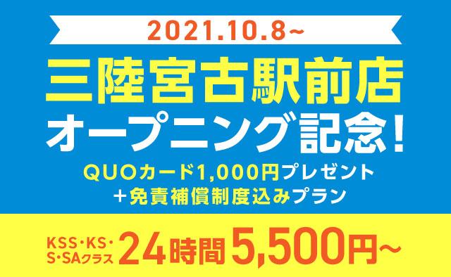 三陸宮古駅前店オープニング記念 ! QUOカード1000円プレゼント+免責補償制度付きプラン