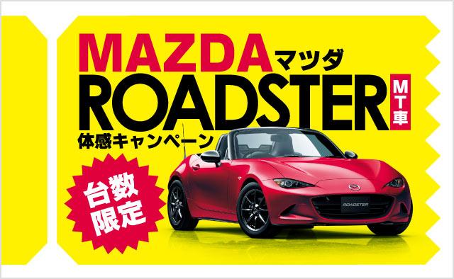台数限定 ! マツダ「ロードスター (MT車) 」体感キャンペーン