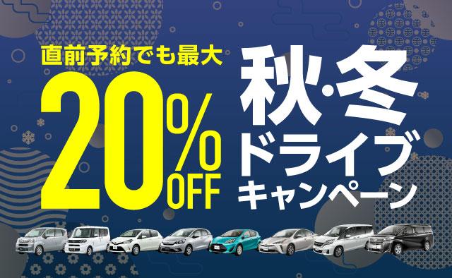 直前予約でも最大20%OFF ! 秋・冬ドライブキャンペーン