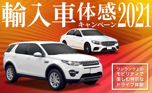 輸入車体感キャンペーン2021 ワンランク上のモビリティで楽しむ特別なドライブ体験 !