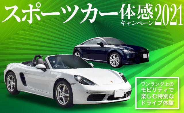 スポーツカー体感キャンペーン2021 ワンランク上のモビリティで楽しむ特別なドライブ体験 !