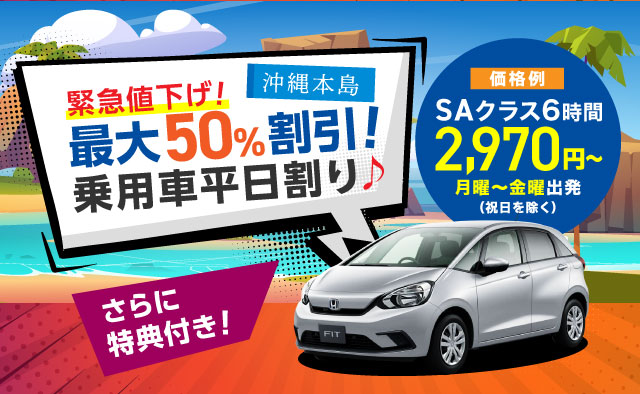 緊急値下げ ! 最大50%割引 ! 乗用車平日割り ! (沖縄本島)