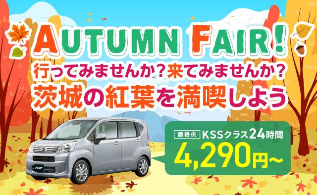 AUTUMN FAIR ! 行ってみませんか。来てみませんか。茨城の紅葉を満喫しよう