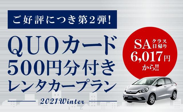 ご好評につき第2弾 ! QUOカード500円分付きレンタカープラン ! 2021冬