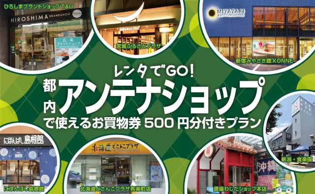 レンタでGO ! 都内アンテナショップで使える500円お買物券付きプラン