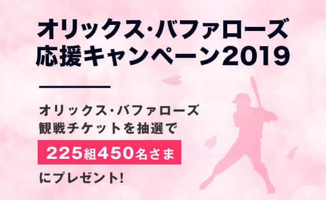 オリックス・バファローズ応援キャンペーン2019
