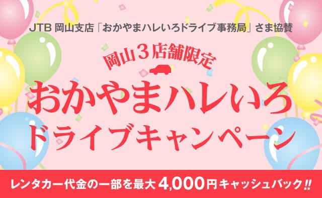 岡山3店舗限定!おかやまハレいろドライブキャンペーン