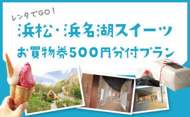 レンタでGO!浜松・浜名湖スイーツお買物券500円分付プラン SEASON2