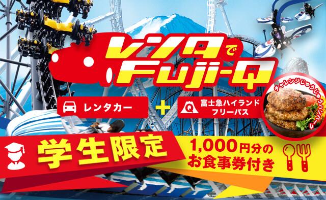 学生限定!1000円分お食事券付き レンタでFuji-Q+ふじやま温泉