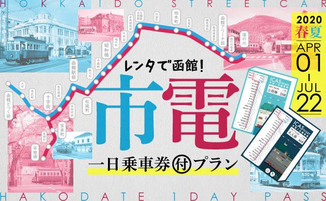 レンタで函館 ! 市電1日乗車券付きドライブプラン ! 2020春夏