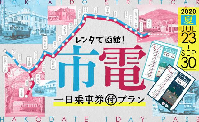 レンタで函館 ! 市電1日乗車券付きドライブプラン ! 2020夏