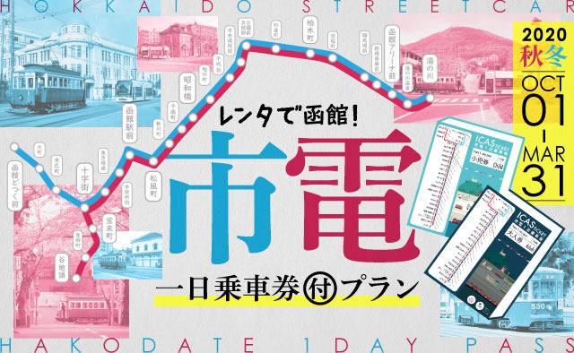 レンタで函館 ! 市電1日乗車券付きドライブプラン ! 2020年秋冬