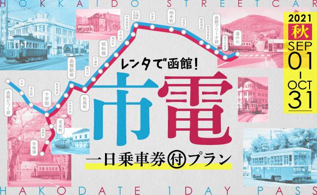 レンタで函館 ! 市電1日乗車券付きドライブプラン ! 2021秋