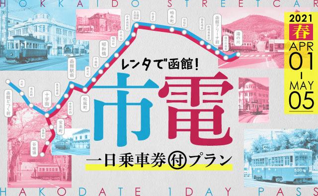 レンタで函館 ! 市電1日乗車券付きドライブプラン ! 2021春