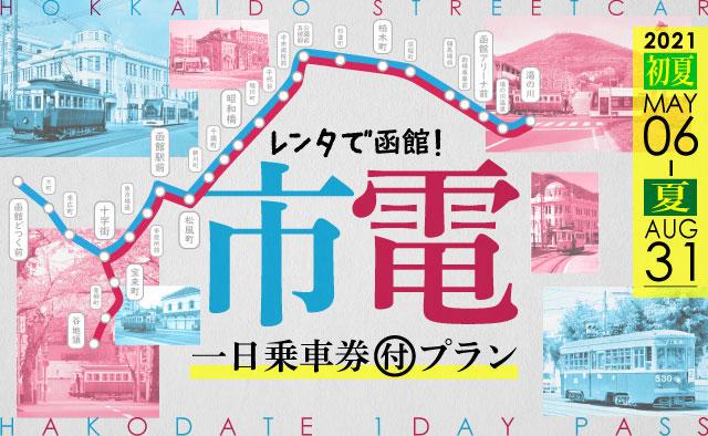 レンタで函館 ! 市電1日乗車券付きドライブプラン ! 2021初夏~夏