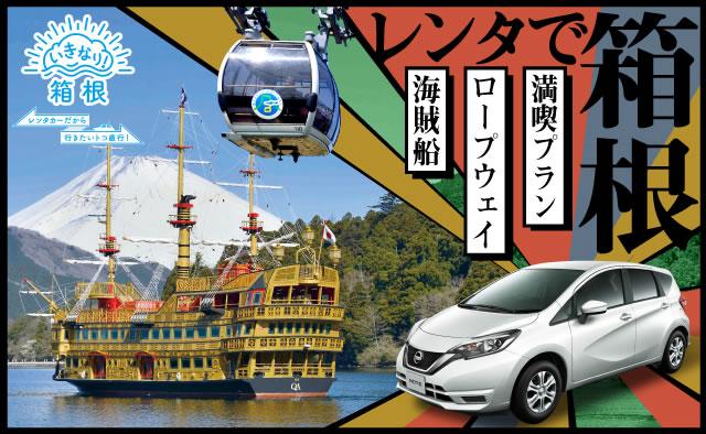 レンタで箱根 ~海賊船・ロープウェイ満喫プラン ! ~