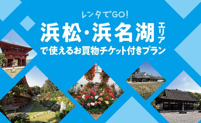 レンタでGO!浜松・浜名湖エリアで使えるお買物チケット付きプラン