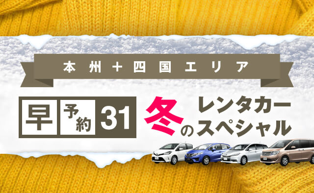 【早予約31】本州+四国エリア 冬のレンタカースペシャル
