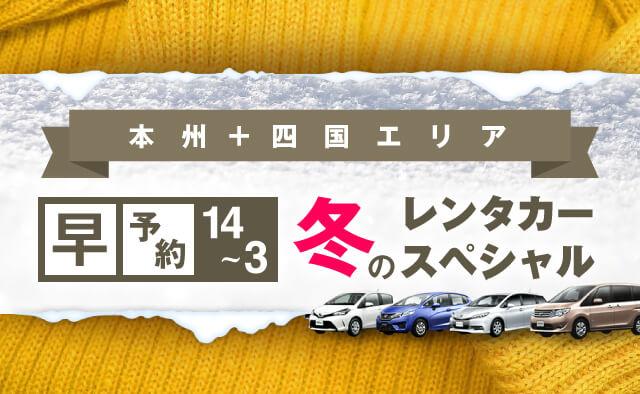 【早予約14-3】本州+四国エリア 冬のレンタカースペシャル