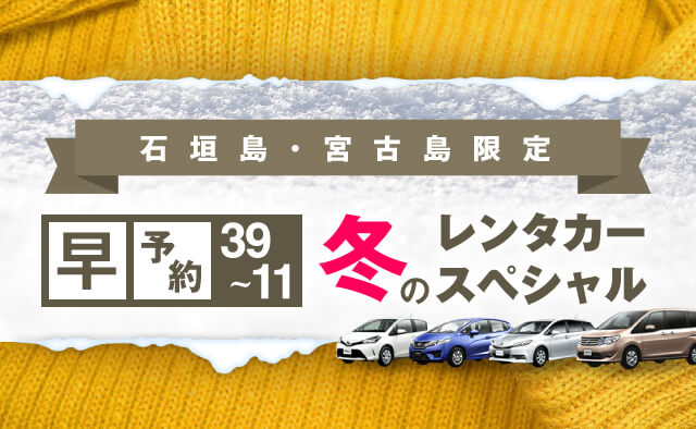 【早予約39-11】石垣島・宮古島限定 冬のレンタカースペシャル