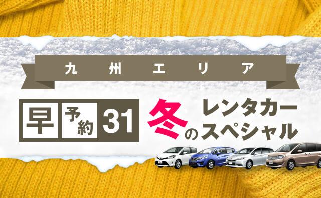 【早予約31】九州エリア 冬のレンタカースペシャル