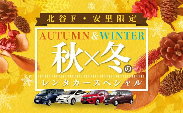北谷フィッシャリーナ店・安里駅前店 秋冬のレンタカースペシャル