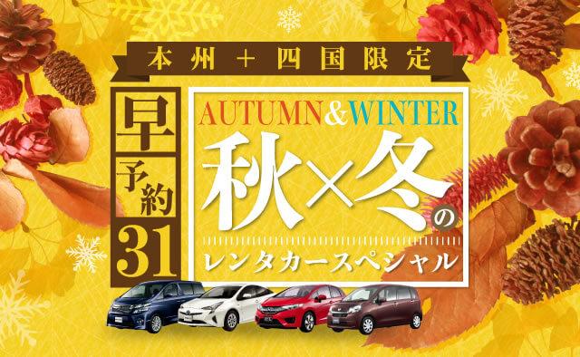 【早予約31】本州+四国 秋冬のレンタカースペシャル