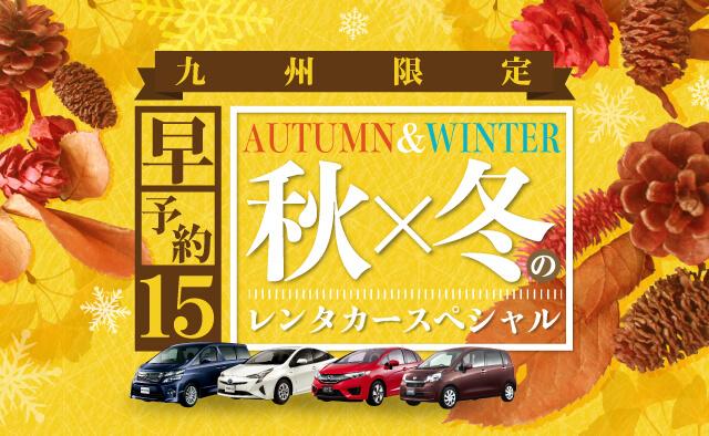 【早予約30-15】九州 秋冬のレンタカースペシャル