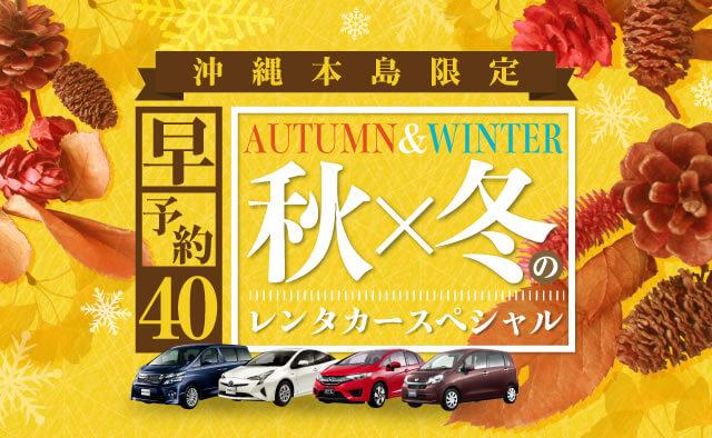【早予約40】沖縄本島 秋冬のレンタカースペシャル