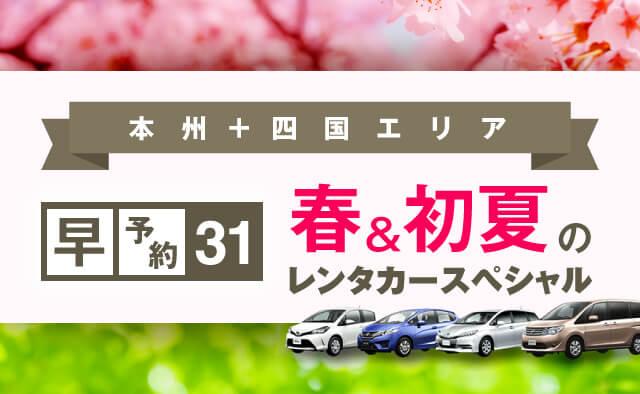 【早予約31】本州+四国エリア 春・初夏のレンタカースペシャル