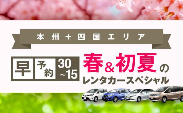 【早予約30-15】本州+四国エリア 春・初夏のレンタカースペシャル