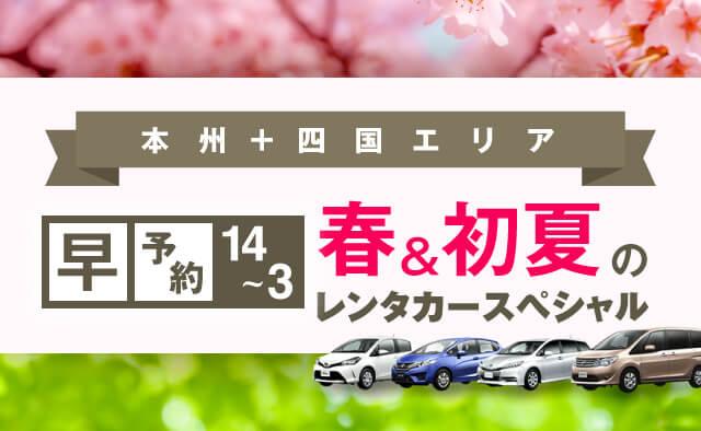 【早予約14-3】本州+四国エリア 春・初夏のレンタカースペシャル