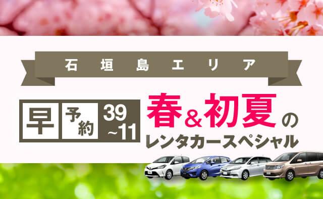 【早予約39-11】石垣島エリア 春・初夏のレンタカースペシャル