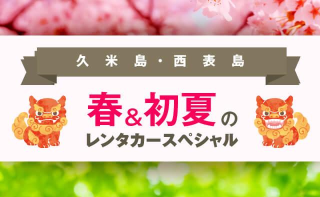 久米島・西表島エリア 春・初夏のレンタカースペシャル