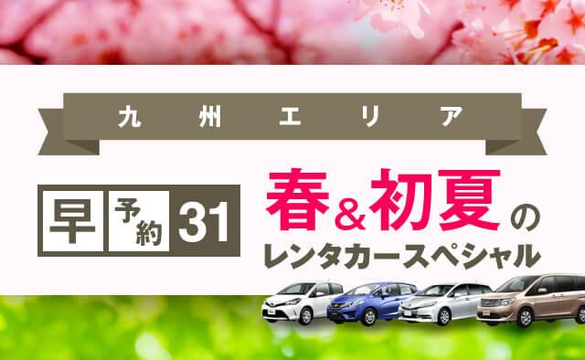 【早予約31】九州エリア 春・初夏のレンタカースペシャル