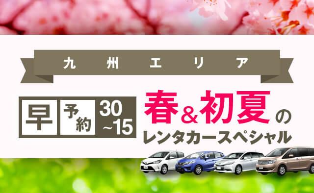 【早予約30-15】九州エリア 春・初夏のレンタカースペシャル