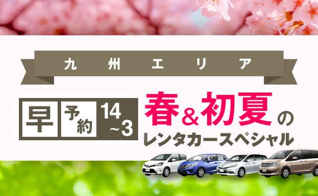 【早予約14-3】九州エリア 春・初夏のレンタカースペシャル
