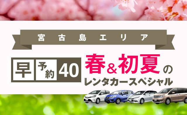 【早予約40】宮古島エリア 春・初夏のレンタカースペシャル