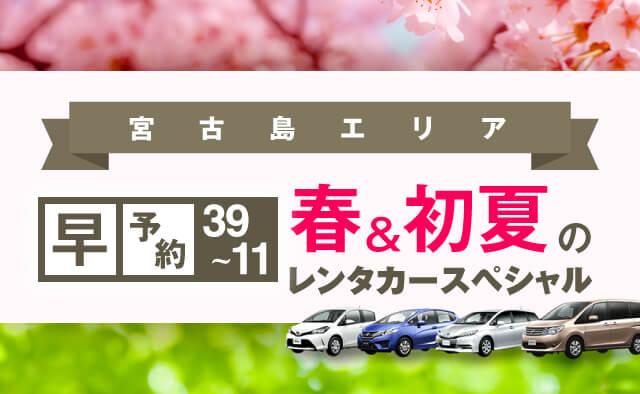 【早予約39-11】宮古島エリア 春・初夏のレンタカースペシャル