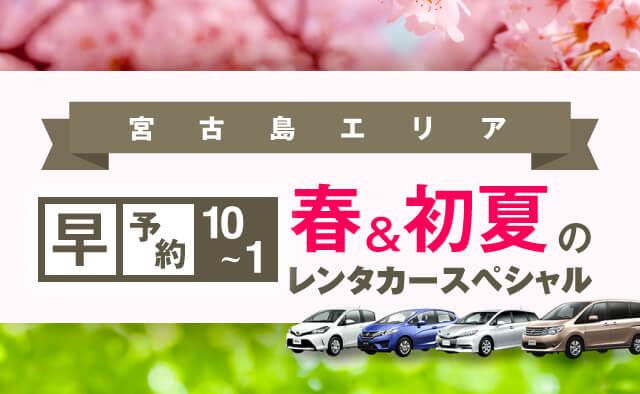 【早予約10-1】宮古島エリア 春・初夏のレンタカースペシャル