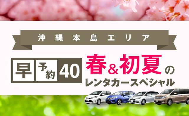 【早予約40】沖縄本島エリア 春・初夏のレンタカースペシャル
